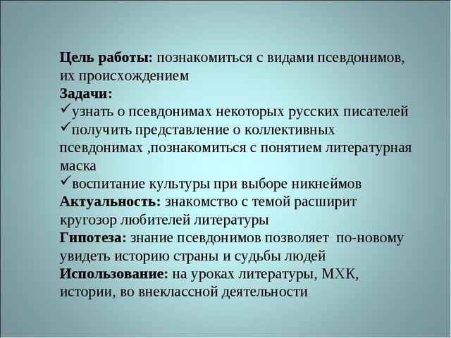 Цель работы: познакомиться с видами псевдонимов, их происхождением Задачи: уз...