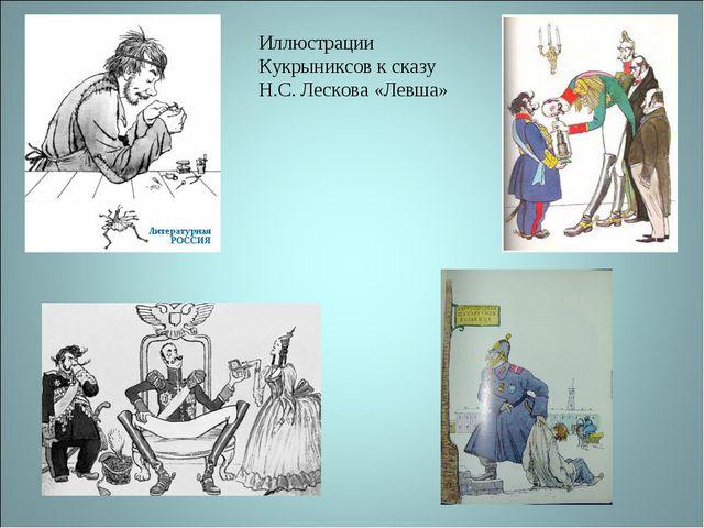 Иллюстрации Кукрыниксов к сказу Н.С. Лескова «Левша»