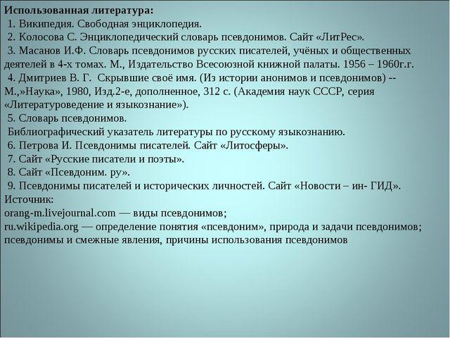 Использованная литература: 1. Википедия. Свободная энциклопедия. 2. Колосова...