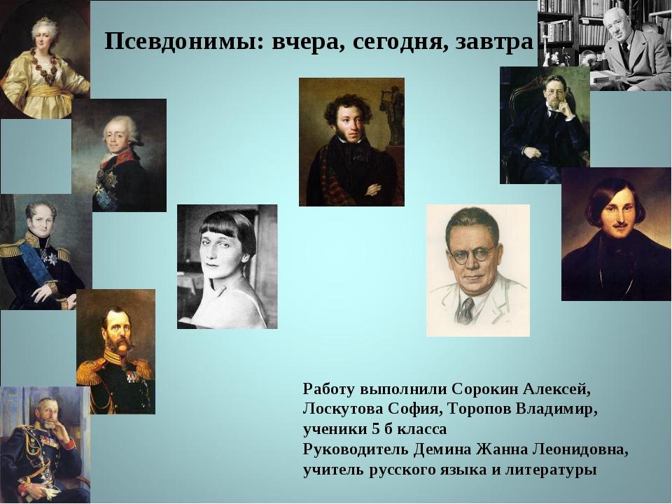 Псевдонимы: вчера, сегодня, завтра Работу выполнили Сорокин Алексей, Лоскутов...