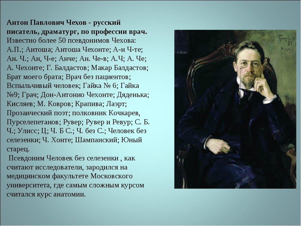 Антон Павлович Чехов - русский писатель, драматург, по профессии врач. Извест...