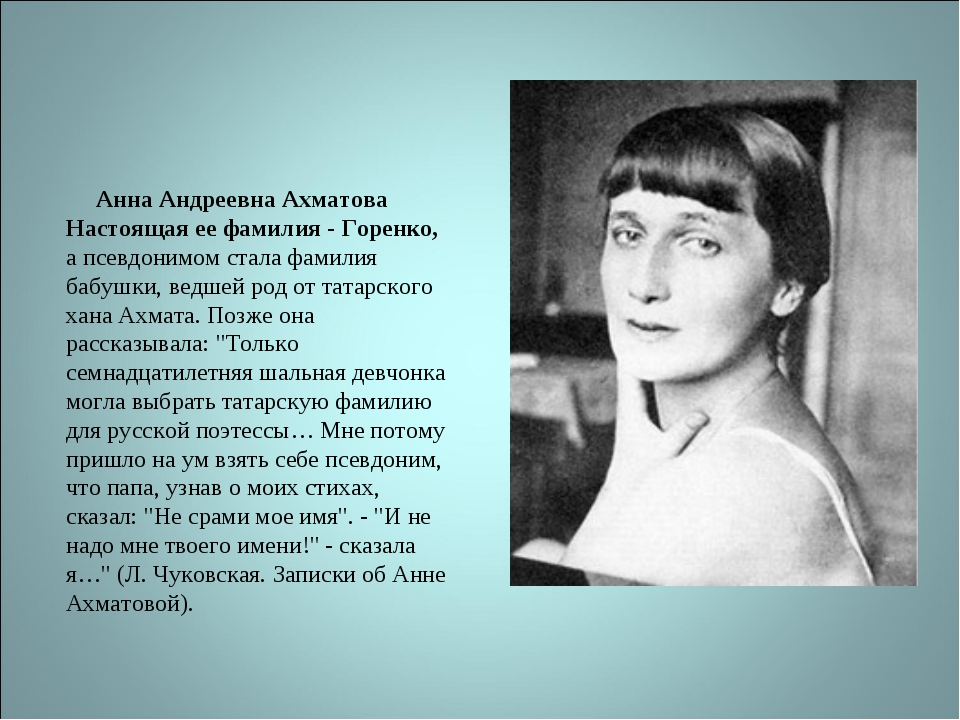 Анна Андреевна Ахматова Настоящая ее фамилия - Горенко, а псевдонимом стала...