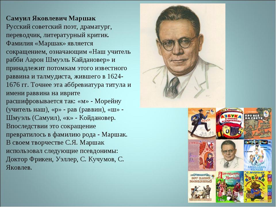 Самуил Яковлевич Маршак Русский советский поэт, драматург, переводчик, литера...
