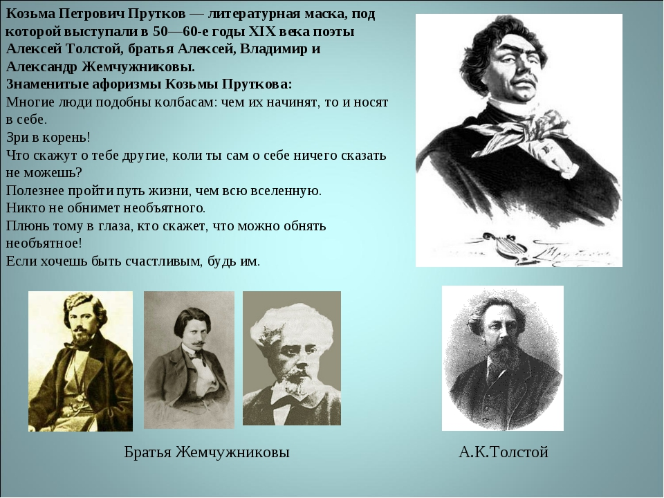 Козьма Петрович Прутков — литературная маска, под которой выступали в 50—60-е...