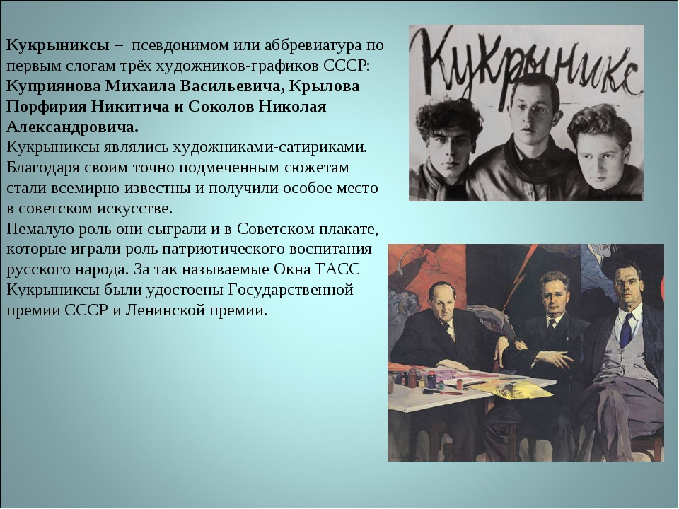 Кукрыниксы – псевдонимом или аббревиатура по первым слогам трёх художников-гр...