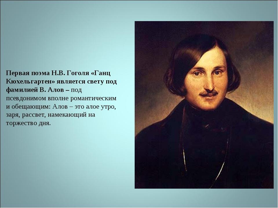 Первая поэма Н.В. Гоголя «Ганц Кюхельгартен» является свету под фамилией В. А...