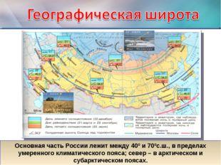 Основная часть России лежит между 40º и 70ºс.ш., в пределах умеренного климат