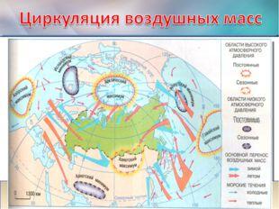 Россия находится в зоне действия трех систем постоянных ветров: западных с Ат