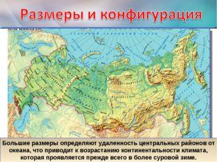 Большие размеры определяют удаленность центральных районов от океана, что при
