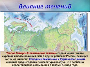Северо- Атлантическое течение Камчатское и Курильское течения Теплое Северо–А