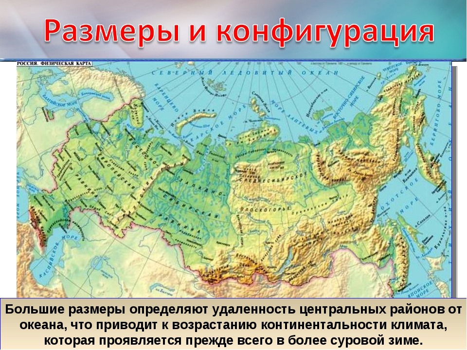 Большие размеры определяют удаленность центральных районов от океана, что при...