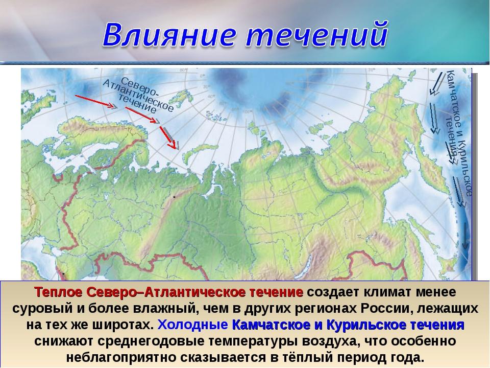 Северо- Атлантическое течение Камчатское и Курильское течения Теплое Северо–А...