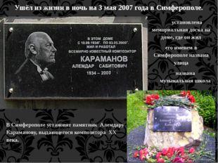 Ушёл из жизни в ночь на 3 мая 2007 года в Симферополе.  В Симферополе устан