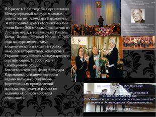 В Крыму в 1996 году был организован Международный конкурс молодых пианистов и
