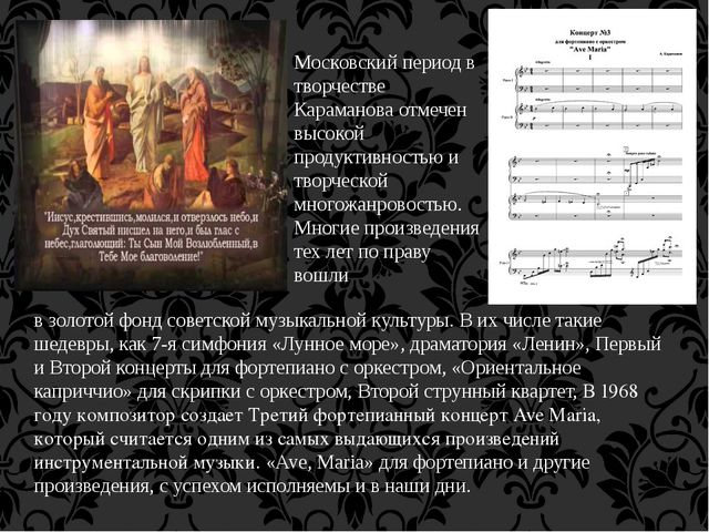 в золотой фонд советской музыкальной культуры. В их числе такие шедевры, как...