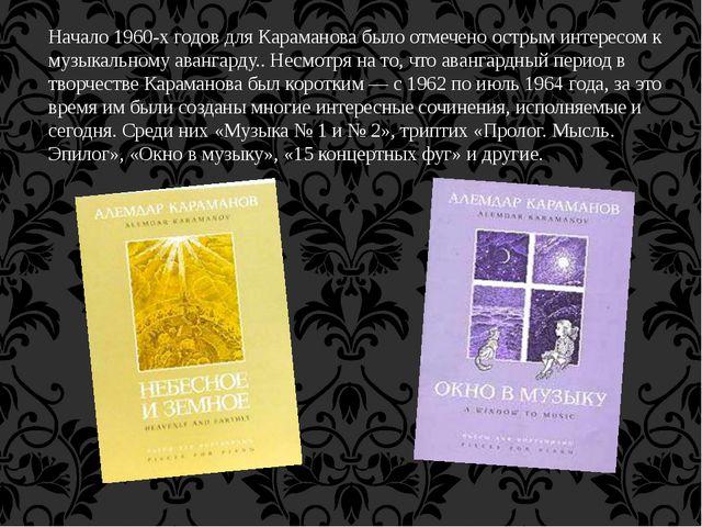 Начало 1960-х годов для Караманова было отмечено острым интересом к музыкальн...