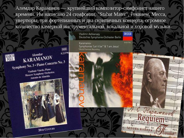 Алемдар Караманов — крупнейший композитор-симфонист нашего времени. Им написа...