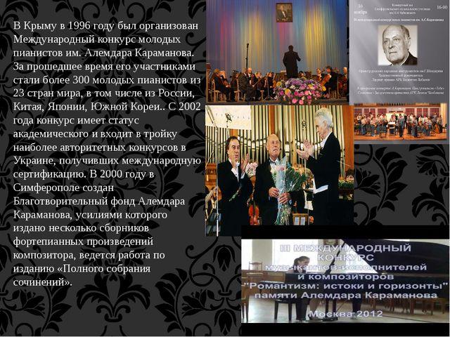 В Крыму в 1996 году был организован Международный конкурс молодых пианистов и...