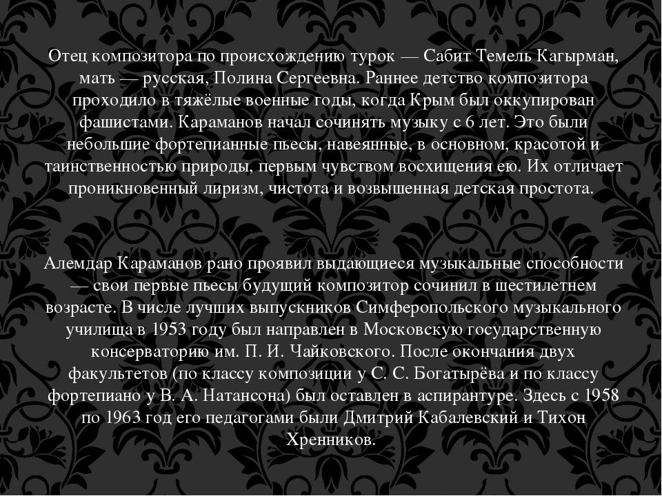 Отец композитора по происхождению турок — Сабит Темель Кагырман, мать — русск...
