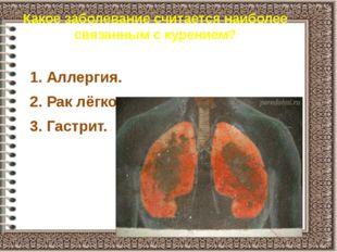 Какое заболевание считается наиболее связанным с курением? 1. Аллергия. 2. Ра