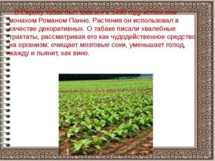В Европу табак был завезён в 1496 году испанским монахом Романом Панно. Раст