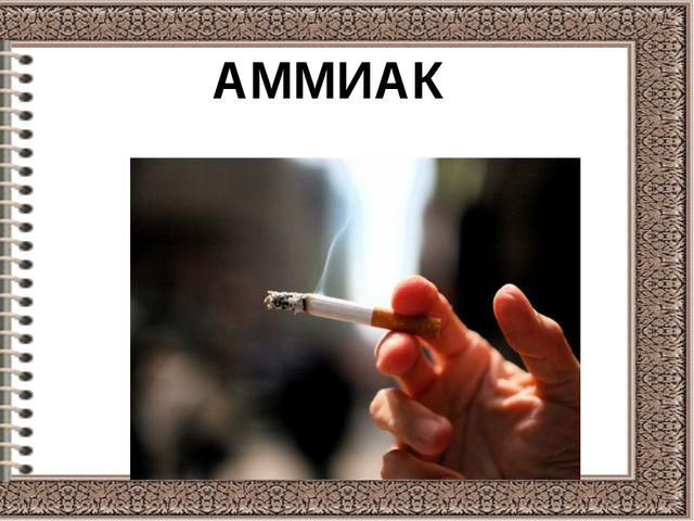 АММИАК