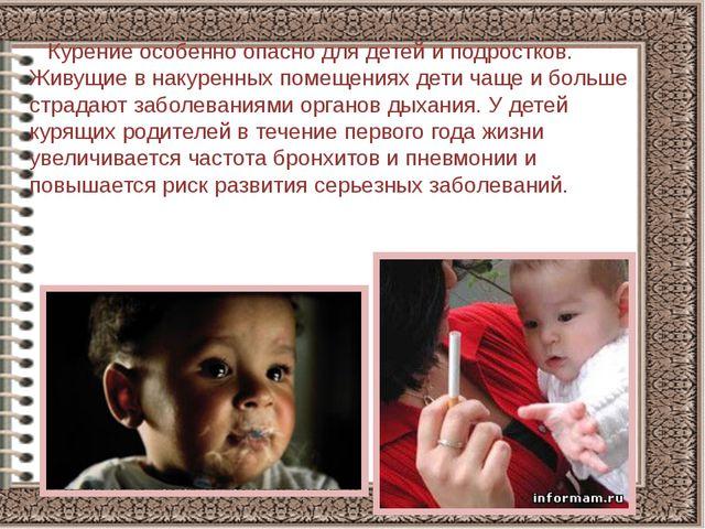 Курение особенно опасно для детей и подростков. Живущие в накуренных помещен...