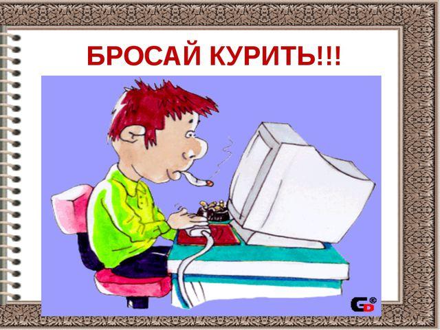 БРОСАЙ КУРИТЬ!!!
