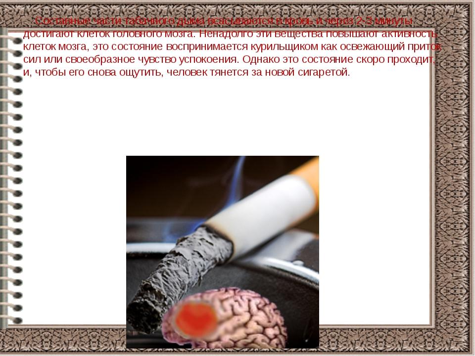 Составные части табачного дыма всасываются в кровь и через 2-3 минуты достиг...