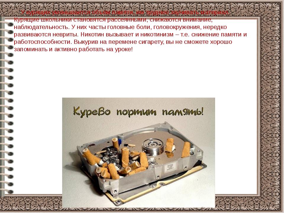 У курящих уменьшается объем памяти, им труднее заучивать материал. Курящие ш...