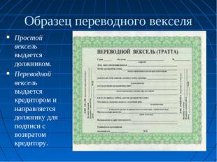 Образец переводного векселя Простой вексель выдается должником. Переводной ве