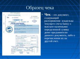Образец чека Чек – это документ, содержащий распоряжение владельца текущего с