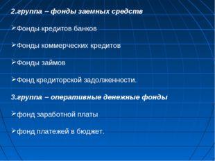 2.группа  фонды заемных средств Фонды кредитов банков Фонды коммерческих кре