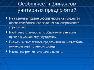 Особенности финансов унитарных предприятий Не наделены правом собственности н