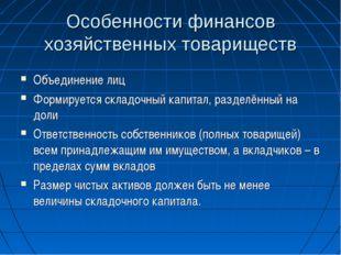 Особенности финансов хозяйственных товариществ Объединение лиц Формируется ск