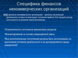 Специфика финансов некоммерческих организаций ФНО (финансы некоммерческих орг