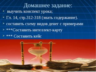 Домашнее задание: выучить конспект урока; Гл. 14, стр.312-318 (знать содержан