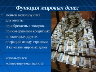 Функция мировых денег Деньги используются для оплаты приобретаемых товаров, п