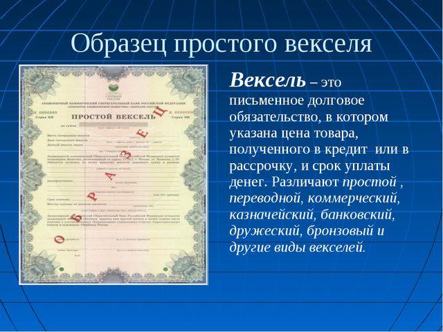 Образец простого векселя Вексель – это письменное долговое обязательство, в к...