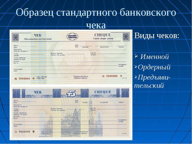 Образец стандартного банковского чека Виды чеков: Именной Ордерный Предъяви-т...