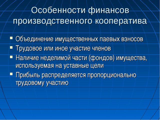 Особенности финансов производственного кооператива Объединение имущественных...