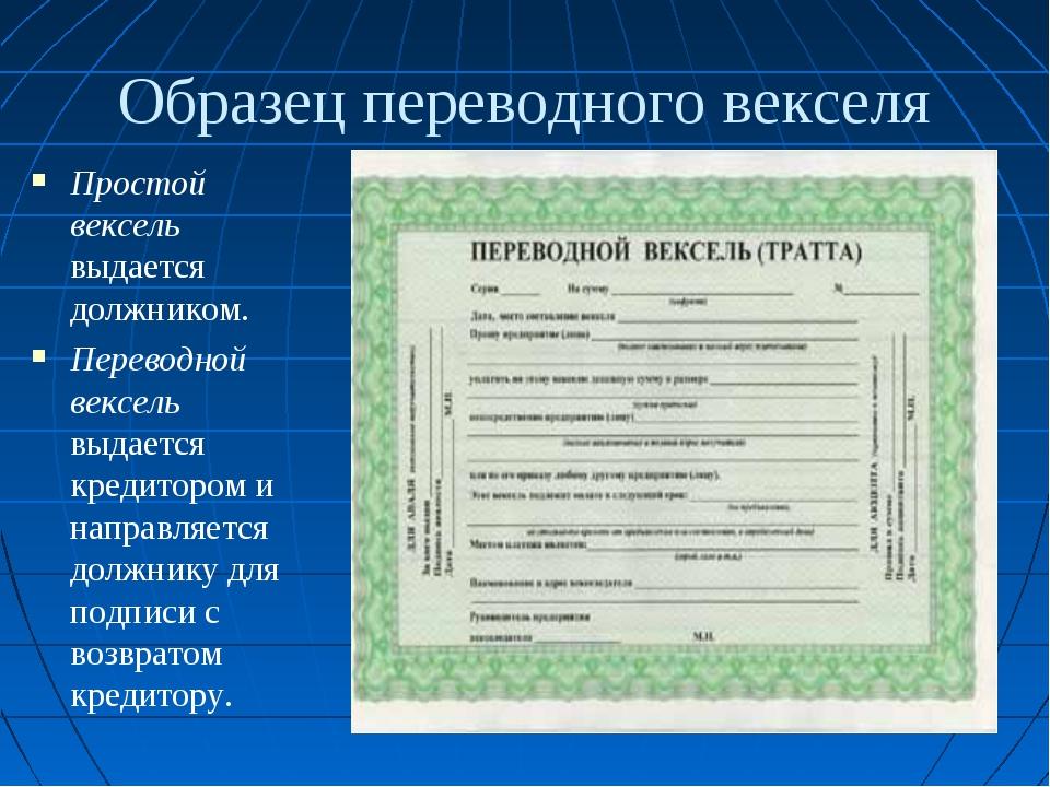 Образец переводного векселя Простой вексель выдается должником. Переводной ве...