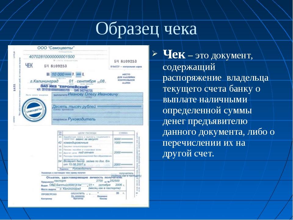 Образец чека Чек – это документ, содержащий распоряжение владельца текущего с...