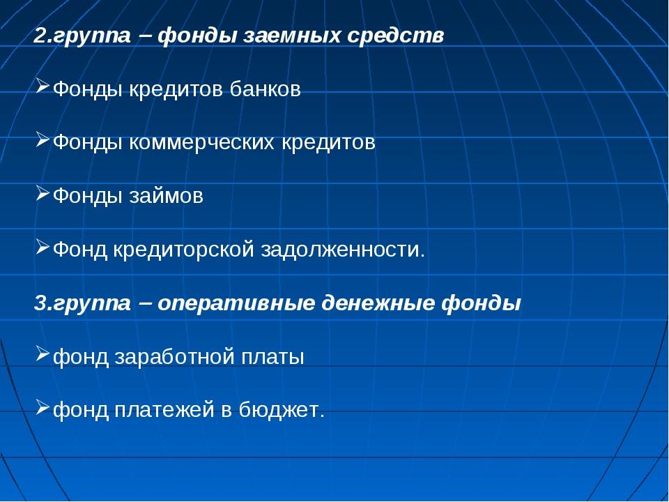 2.группа  фонды заемных средств Фонды кредитов банков Фонды коммерческих кре...