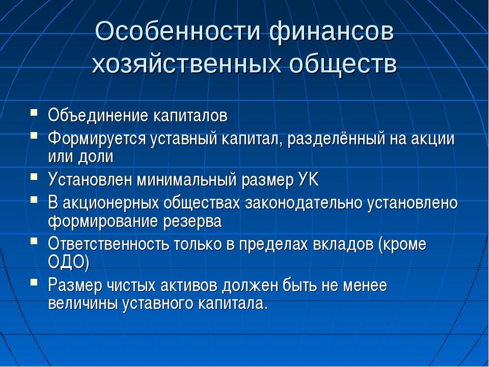 Особенности финансов хозяйственных обществ Объединение капиталов Формируется...