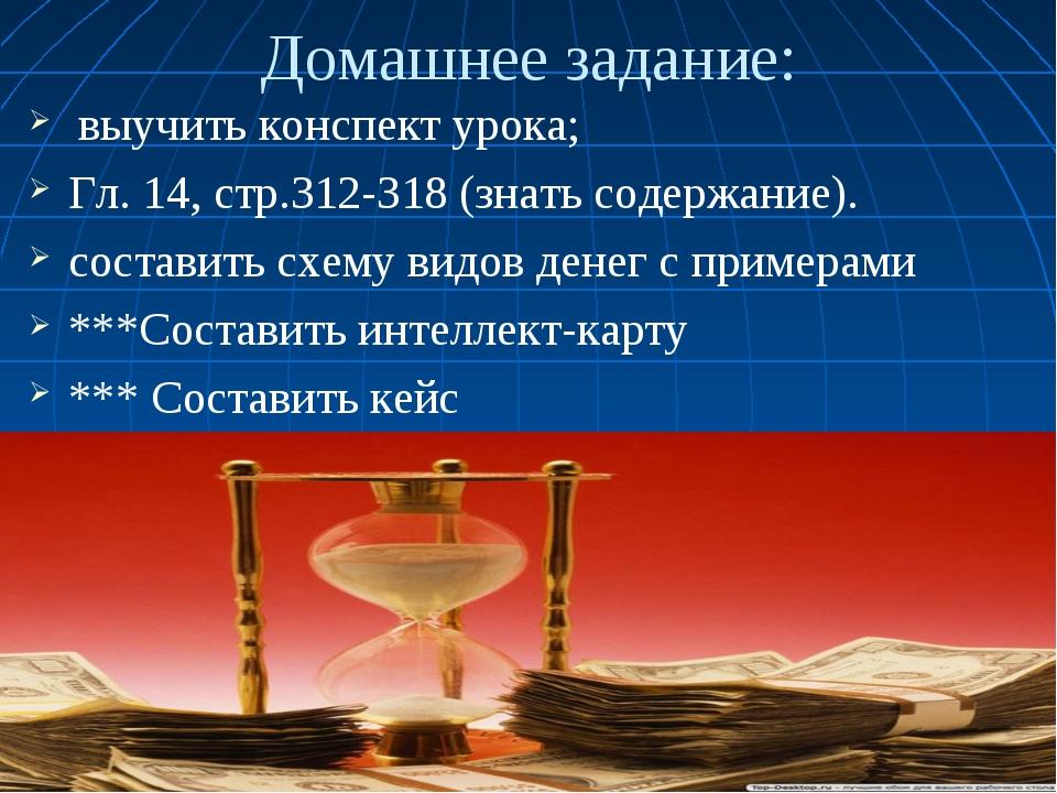 Домашнее задание: выучить конспект урока; Гл. 14, стр.312-318 (знать содержан...