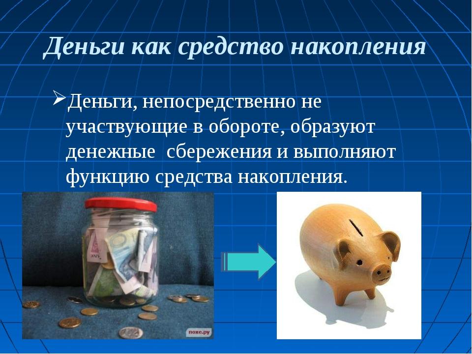 Деньги как средство накопления Деньги, непосредственно не участвующие в оборо...