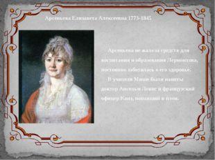 Арсеньева Елизавета Алексеевна 1773-1845 Арсеньева не жалела средств для вос