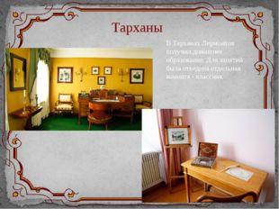 Тарханы В Тарханах Лермонтов получил домашнее образование. Для занятий была о