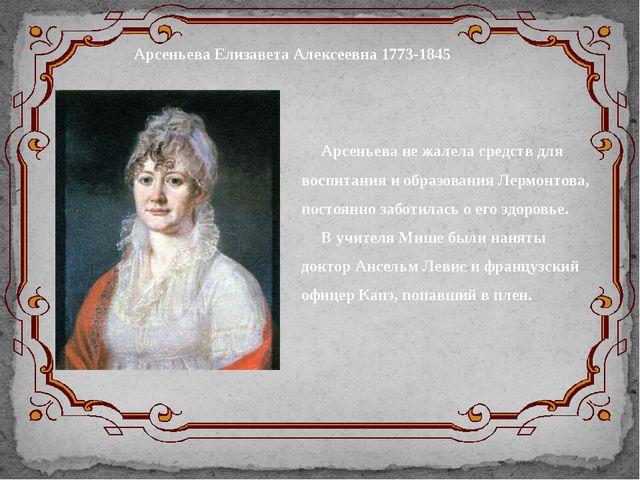 Арсеньева Елизавета Алексеевна 1773-1845 Арсеньева не жалела средств для вос...